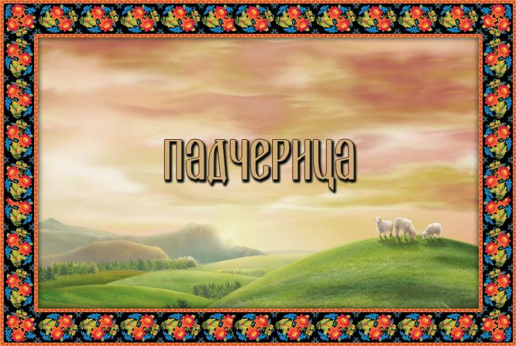 """Татарская сказка """"Падчерица"""""""