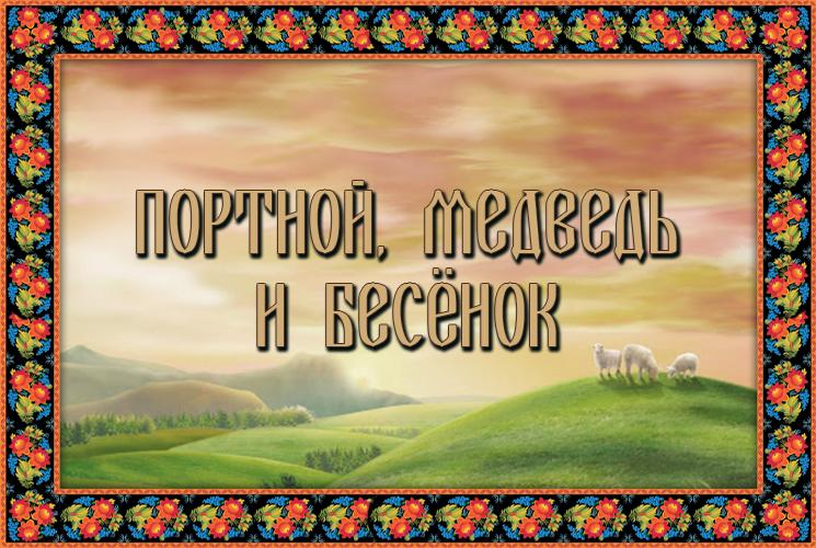 """Татарская сказка """"Портной, медведь и бесёнок"""""""