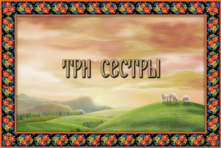 """Татарская сказка """"Три сестры"""""""