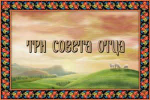 "Татарская сказка ""Три совета отца"""