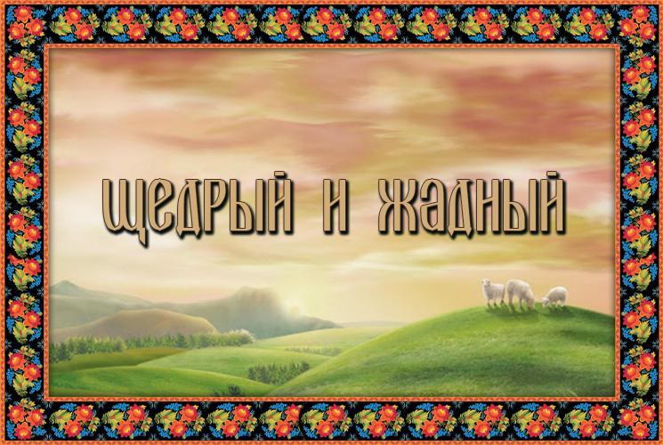 """Аварская сказка """"Щедрый и Жадный"""""""