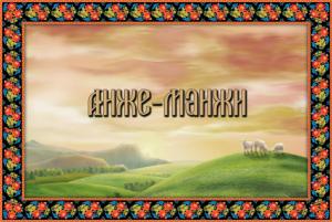 "Аварская сказка ""Анже-Манжи"""