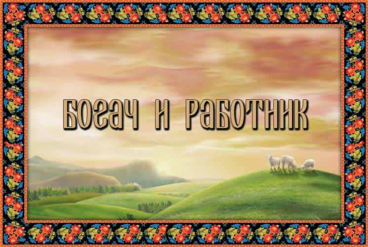 """Аварская сказка """"Богач и работник"""""""