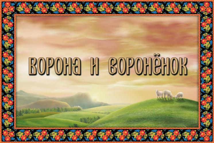 """Аварская сказка """"Ворона и воронёнок"""""""