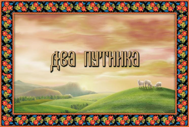 """Аварская сказка """"Два путника"""""""
