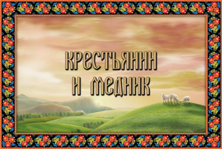 """Аварская сказка """"Крестьянин и медник"""""""