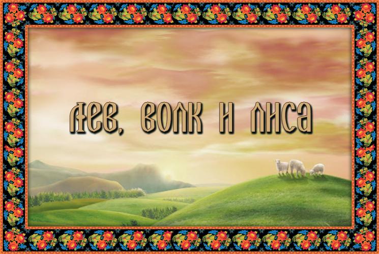 """Аварская сказка """"Лев, волк и лиса"""""""