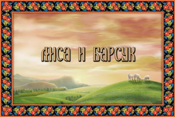 """Аварская сказка """"Лиса и барсук"""""""
