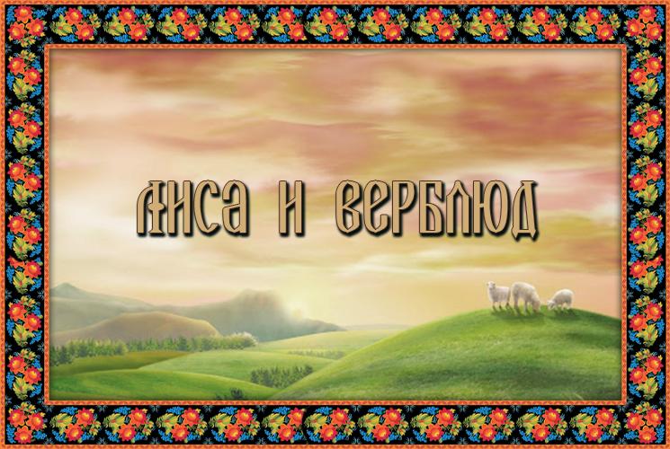 """Аварская сказка """"Лиса и верблюд"""""""