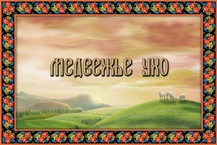 """Аварская сказка """"Медвежье Ухо"""""""