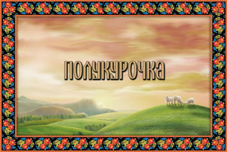 """Аварская сказка """"Полукурочка"""""""
