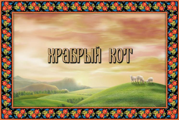 """Аварская сказка """"Храбрый кот"""""""