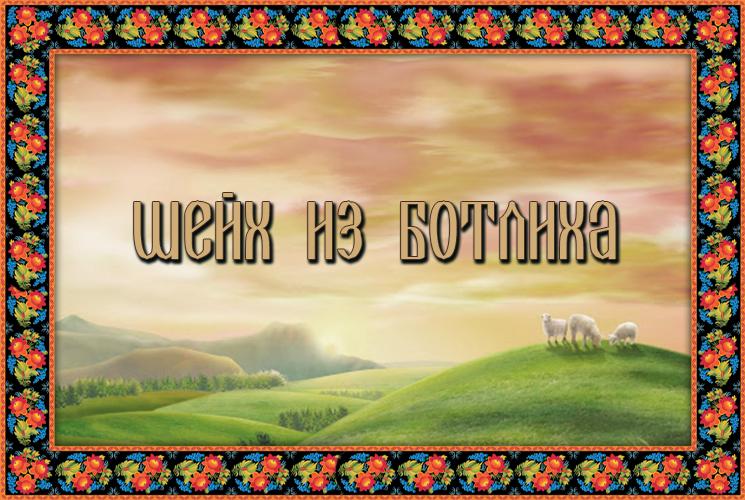 "Аварская сказка ""Шейх из Ботлиха"""