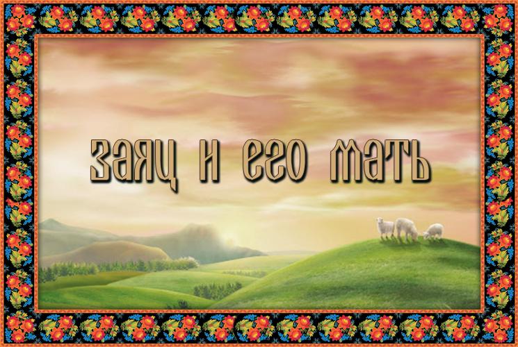 """Адыгейская сказка """"Заяц и его мать"""""""