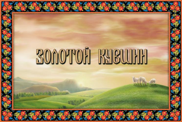 """Адыгейская сказка """"Золотой кувшин"""""""