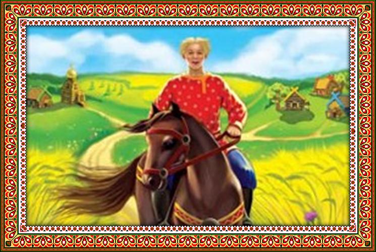"""Русская народная сказка """"Иван - вдовий сын"""""""
