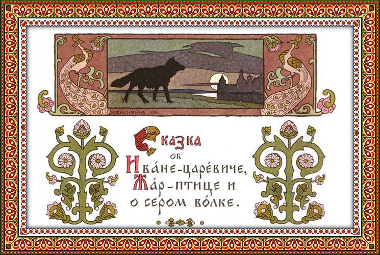 """Русская народная сказка """"Иван-царевич и серый волк"""""""