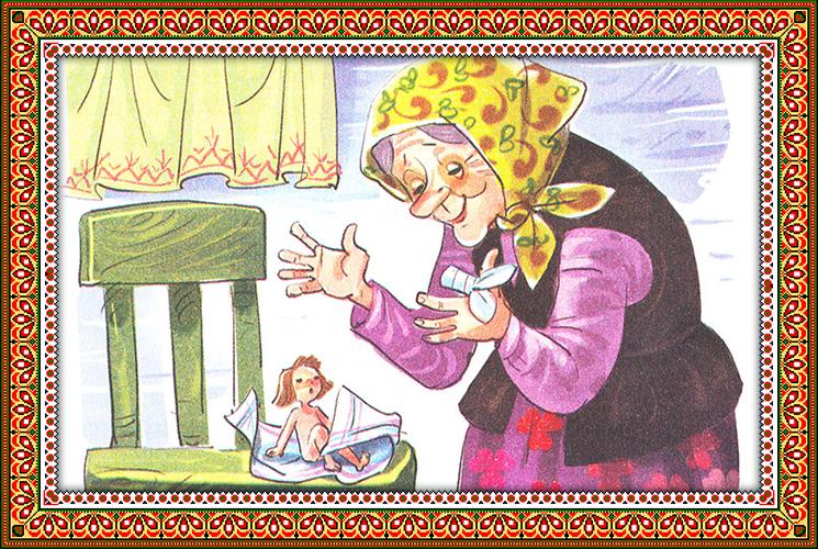 """Русская народная сказка """"Мальчик с пальчик"""""""