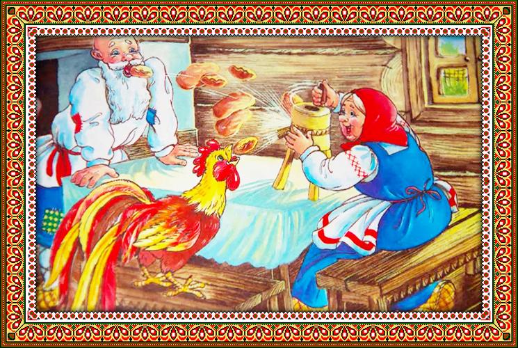 """Русская народная сказка """"Петушок - золотой гребешок и жерновцы"""""""