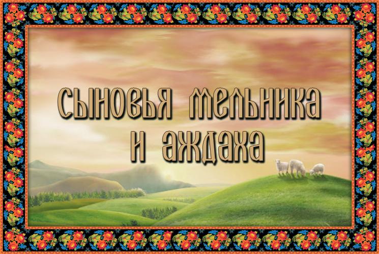"""Аварская сказка """"Сыновья мельника и аждаха"""""""