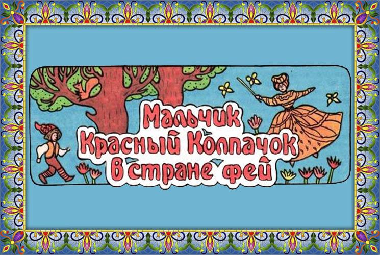 """Бриджет и Юлия Каван """"Мальчик Красный Колпачок в стране фей"""""""
