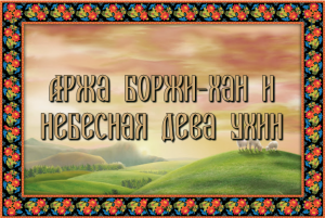 Аржа Боржи-хан и небесная дева Ухин