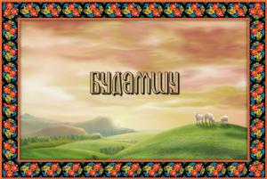 Будамшу