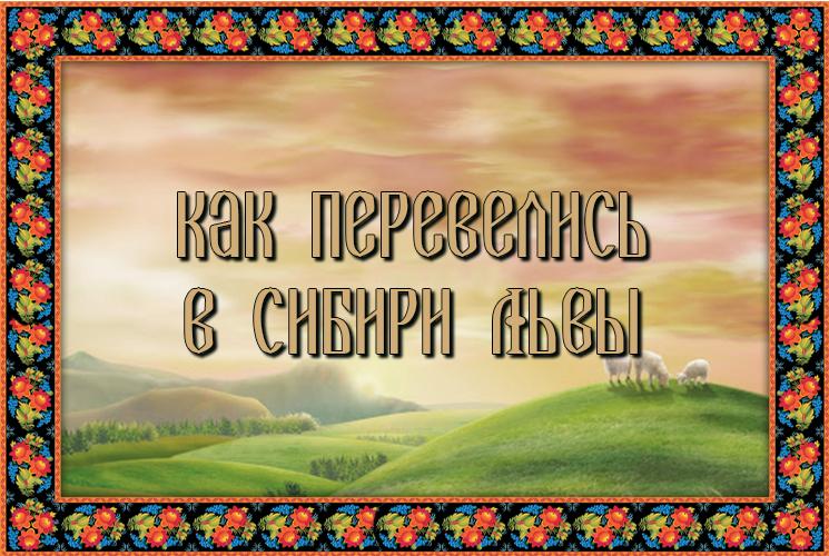 Как перевелись в Сибири Львы