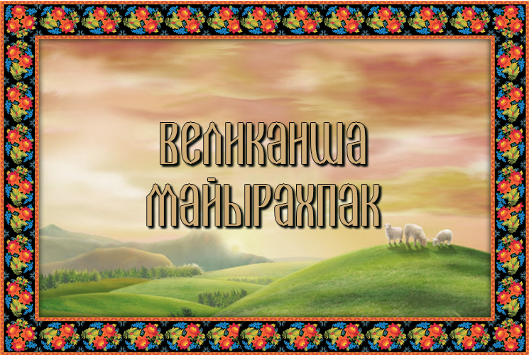 Великанша Майырахпак