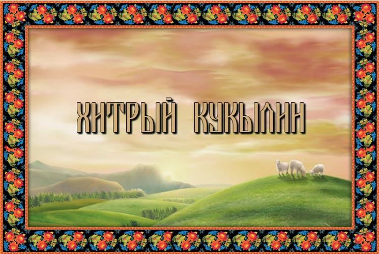Хитрый Кукылин