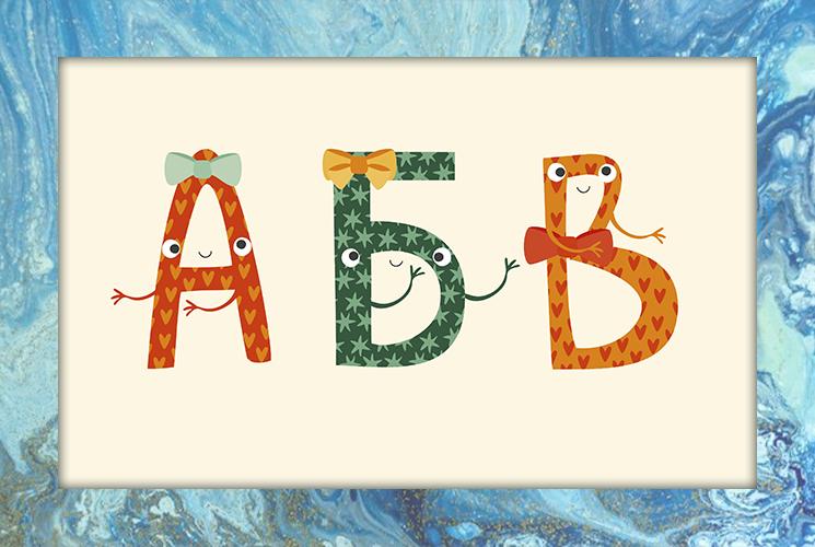Буквы алфавита