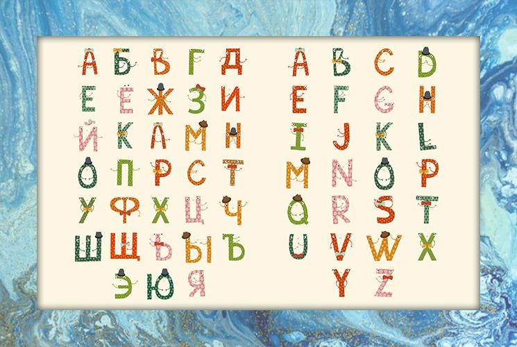 """Алфавит """"Веселые буквы"""""""