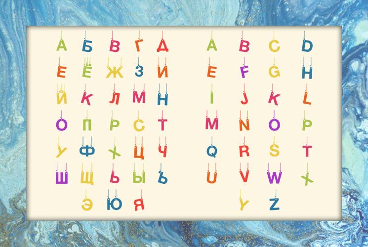 """Алфавит """"На веревочках"""""""