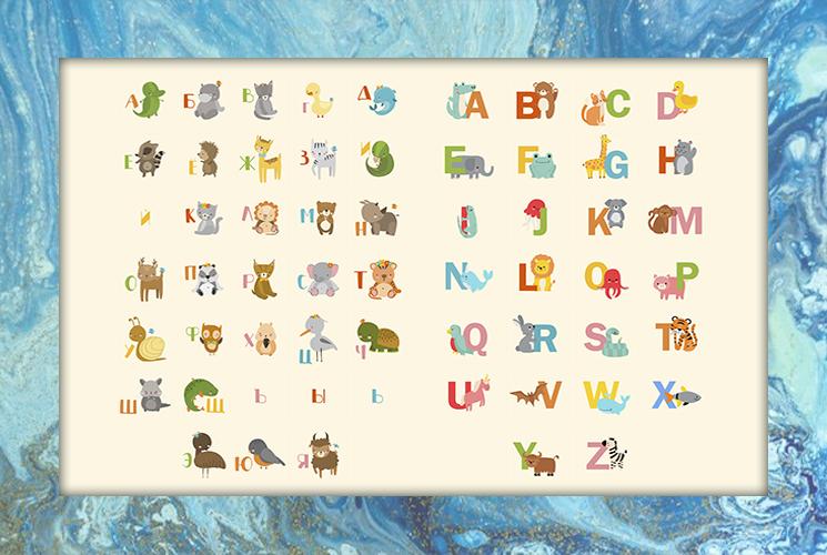 """Алфавит """"Животные"""""""