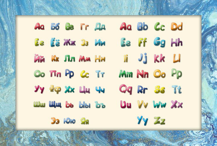 """Алфавит """"Цветные  буквы"""""""