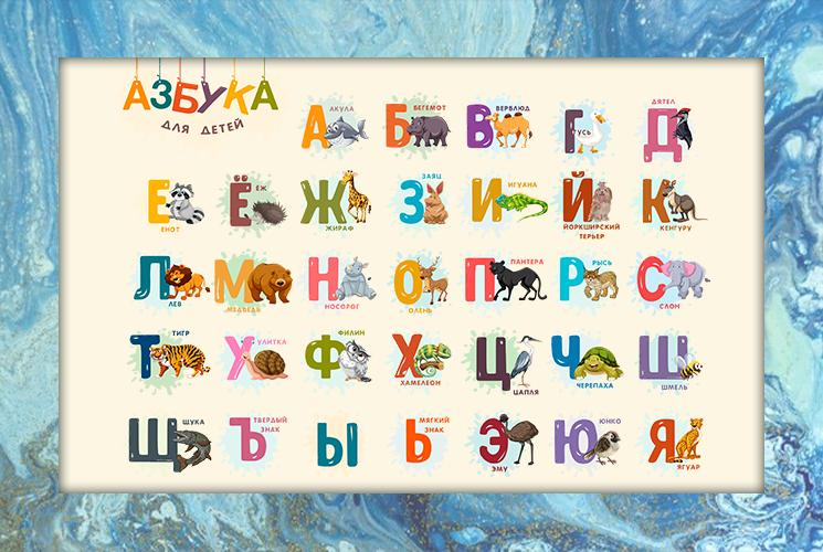 """Обучающие карточки """"Алфавит с животными"""""""