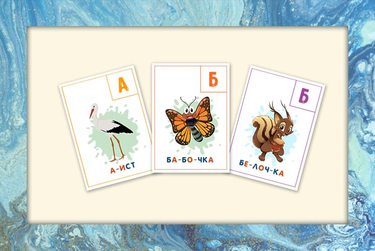 """Обучающие карточки """"Животные"""""""