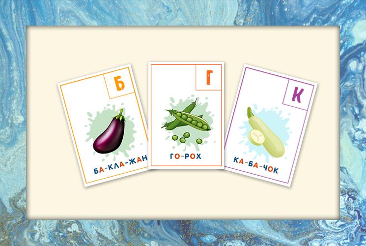 """Обучающие карточки """"Овощи"""""""
