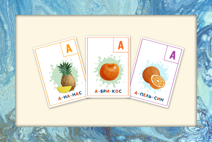 """Обучающие карточки """"Фрукты и ягоды"""""""
