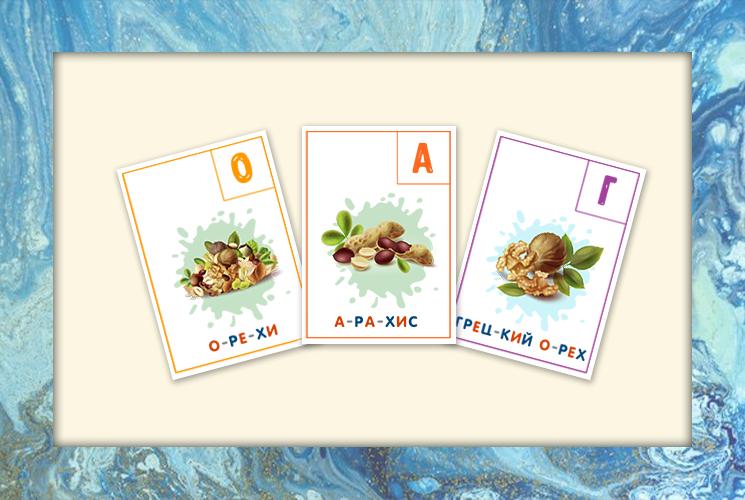 """Обучающие карточки """"Орехи"""""""