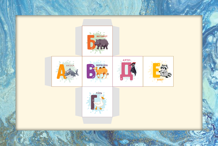Раскладка кубиков с алфавитом