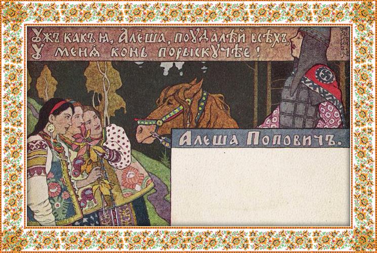 Былины об Алёше Поповиче