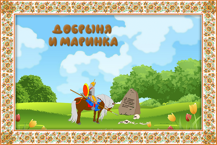 """Былина """"Добрыня и Маринка"""""""