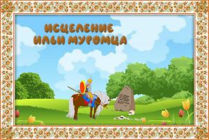 """Былина """"Исцеление Ильи Муромца"""""""