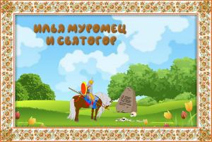 """Былина """"Илья Муромец и Cвятогор"""""""