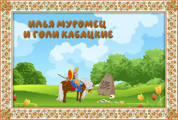 """Былина """"Илья Муромец и голи кабацкие"""""""