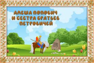 """Былина """"Алеша Попович и сестра братьев Петровичей"""""""