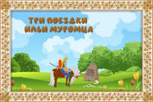 """Былина """"Три поездки Ильи Муромца"""""""