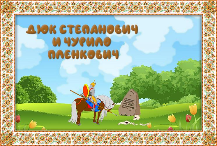 """Былина """"Дюк Степанович и Чурило Пленкович"""""""