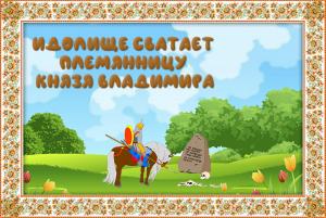 """Былина """"Идолище сватает племянницу князя Владимира"""""""